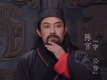 """陳宮——就是不吃""""回頭草"""""""
