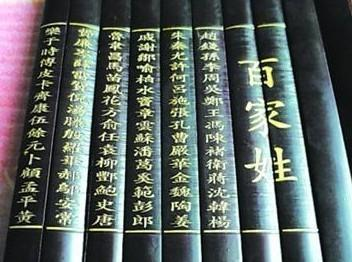 """中國姓氏由來及發源地,快看看自己的""""故鄉""""到底在那里"""