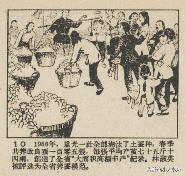 養蠶能手-選自《連環畫報》1960年5月第九期