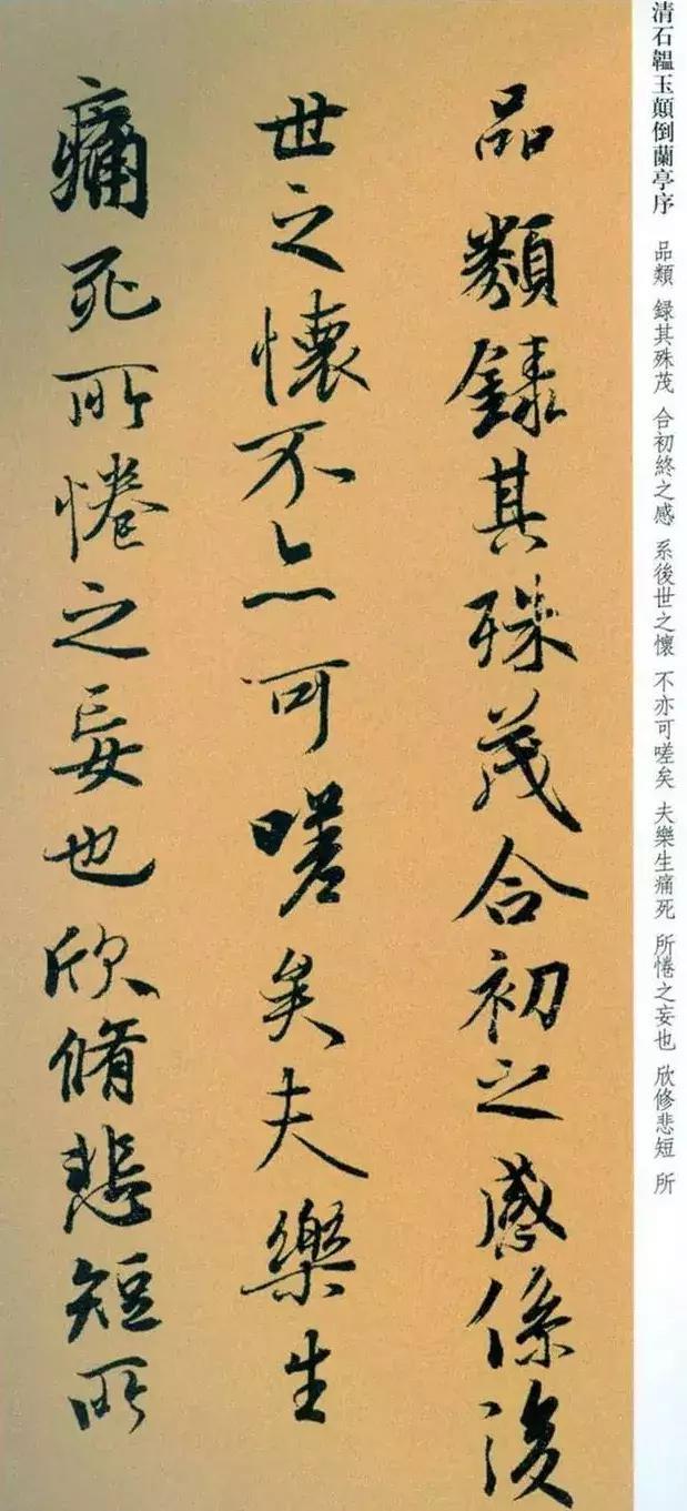 《蘭亭序》被一個清朝人這么玩兒